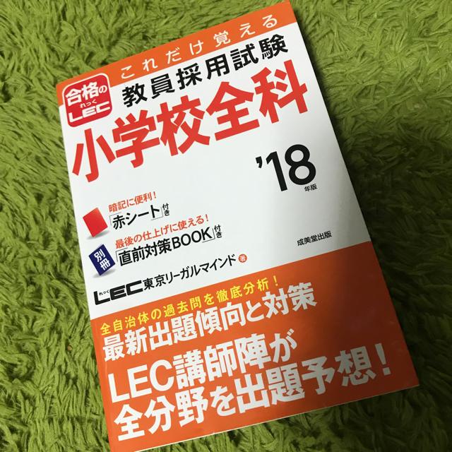 小学校全科 参考書 エンタメ/ホビーの本(参考書)の商品写真