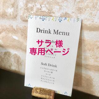 【サラ様専用】結婚式ドリンクメニュー & メニュー表(その他)