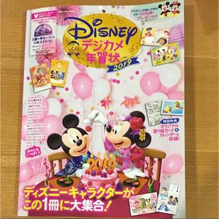 ディズニー(Disney)のディズニー 年賀状 2019(その他)