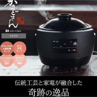 新品未使用!長谷園×siroca 全自動炊飯土鍋 かまどさん電気 SR-E111(炊飯器)