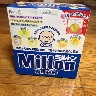 ミントン(MINTON)のミルトン専用容器(哺乳ビン用消毒/衛生ケース)