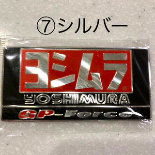 ヨシムラ アルミ耐熱マフラー3Dステッカー送料無料(車体)