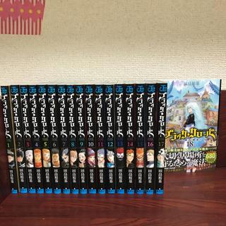 シュウエイシャ(集英社)のブラック・クローバー 1-18巻全巻セット 超美品(連載中)(全巻セット)
