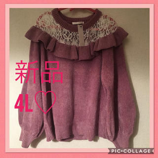 クレット(clette)の新品4L♡レースフリルニット(ニット/セーター)