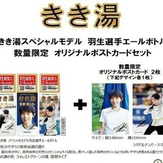 羽生結弦 きき湯 スペシャルモデル ケース販売(スポーツ選手)