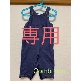 コンビミニ(Combi mini)のコンビミニ オーバーオール(カバーオール)