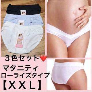 マタニティショーツ ローライズタイプ XXLサイズ 3色セット♥(マタニティ下着)