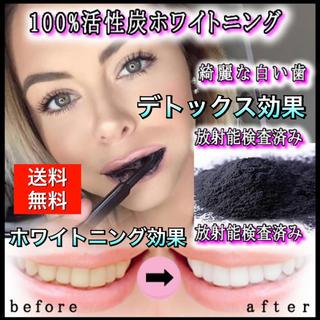 100%ナチュラル活性チャコールパウダー 歯のホワイトニング デトックス効果(口臭防止/エチケット用品)