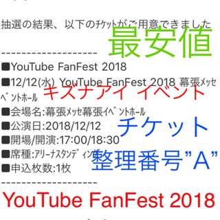 YouTube FanFest 2018 チケット キズナアイイベント(音楽フェス)