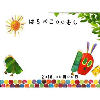 はらぺこあおむし手形足形アート(手形/足形)
