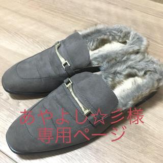ジーユー(GU)のあやよし☆彡様専用【GU】ファースリッパ sizeXL(ローファー/革靴)