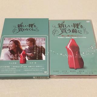 【セット】新しい靴を買わなくちゃ 豪華版&新しい靴を買う前に(日本映画)