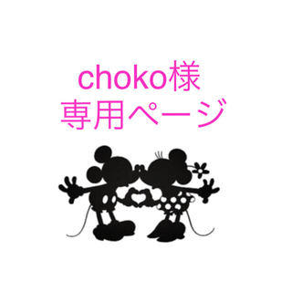 choko様専用 【テーブルナンバー】(その他)