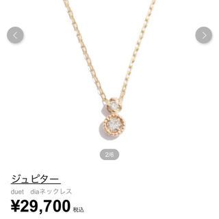 ジュピターゴールドレーベル(jupiter GOLD LABEL)のジュピター K10 0.03カラット ダイヤ ネックレス(ネックレス)