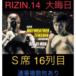 RIZIN.14 S席チケット 16列(格闘技/プロレス)
