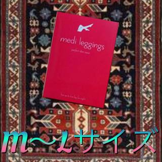 メディレギンスM〜L SALE