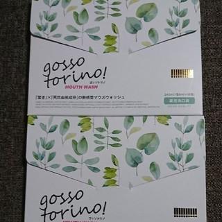 ゴッソトリノ 2箱(マウスウォッシュ/スプレー)