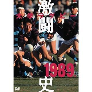 大学ラグビー激闘史 1989年度 [DVD](スポーツ/フィットネス)