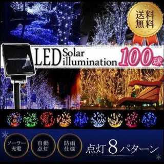 LDE ソーラーイルミネーションライト 100球(蛍光灯/電球)
