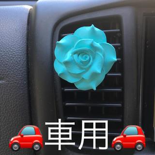 ⭐️バラのアロマストーン車用 2個セット⭐️ (アロマ/キャンドル)
