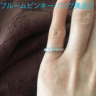 ブルーム(BLOOM)のブルームフルエタニティピンキーリング値下げ美品(リング(指輪))