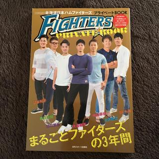 北海道日本ハムファイターズプライベートBOOK(趣味/スポーツ)
