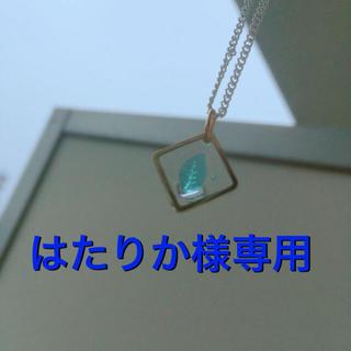 はたりか様専用リーフネックレス(青)(ネックレス)
