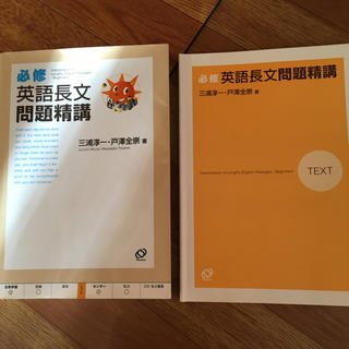 英語長文問題精講