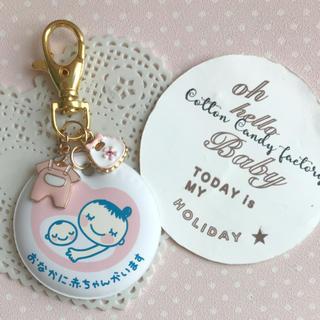 ミニキーホルダー♡ピンクのスタイとロンパースのマタニティマーク(マタニティ)