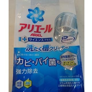【5個セット】アリエール 洗濯槽クリーナー(洗剤/柔軟剤)