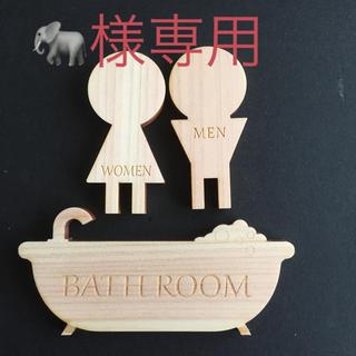 🐘様専用 ヒノキ製 トイレマーク バスサイン セット(トイレマット)