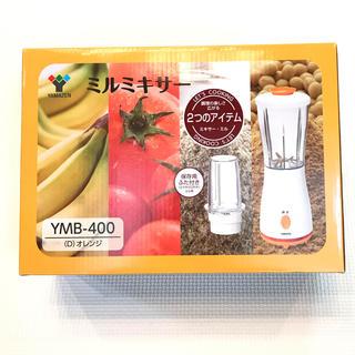 ヤマゼン(山善)のnaona2546さま専用☆ミルミキサー   新品未使用(ジューサー/ミキサー)