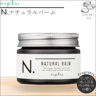 ナプラ(NAPUR)の新品ナプラNドット💕ナチュラルバーム(ヘアワックス/ヘアクリーム)