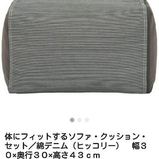 ムジルシリョウヒン(MUJI (無印良品))のチーボー様専用  無印良品 ビーズクッション(ビーズソファ/クッションソファ)