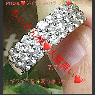 美品✨Pt1000❤️ギラギラ系ダイヤ1.50カラット❤️リング(リング(指輪))