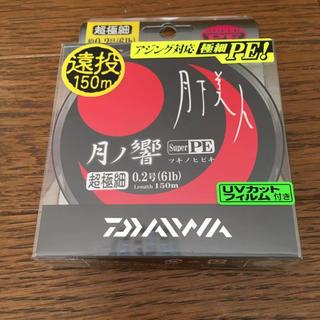 ダイワ(DAIWA)の商品名:ダイワスーパーPEライン  月ノ響 (釣り糸/ライン)