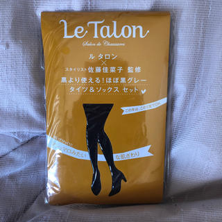 ルタロン(Le Talon)のルタロン タイツ&ソックスセット【BAILA 2018年11月号付録】(タイツ/ストッキング)