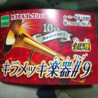エポック(EPOCH)の【TERU様専用】キラメッキ楽器 チューバ ゴールド(その他)