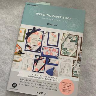 新品 WEDDING PAPER BOOK (その他)