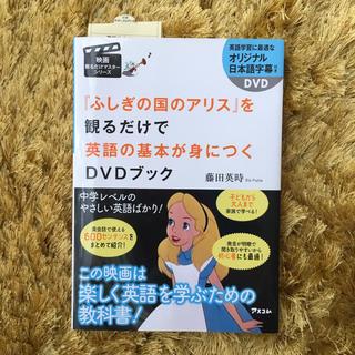 ディズニー(Disney)の「ふしぎの国のアリス」を観るだけで英語の基本が身につくDVDブック(参考書)