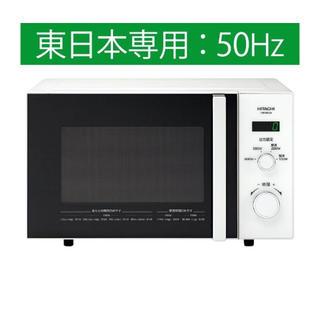 ヒタチ(日立)の日立電子レンジ HMR-BK220-Z5(電子レンジ)
