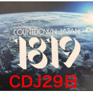 CDJ 29日 2枚(音楽フェス)