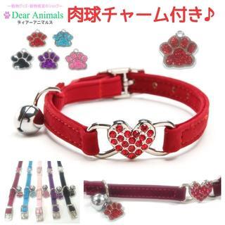 猫首輪 肉球チャーム付きオリジナル首輪 ♪赤色♪新品未使用品 送料無料(003)(猫)