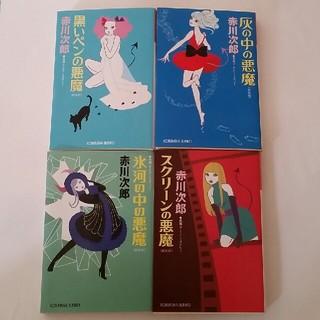 赤川次郎 小説 4冊セットの通販 ...