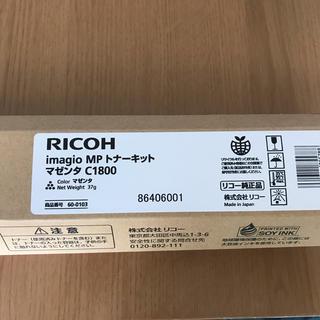 リコー(RICOH)のRICOH リコートナーキットC1800 マゼンタ1本 未使用 未開封(OA機器)