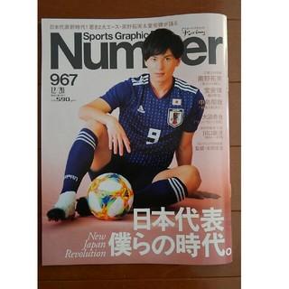 KaYOさま専用 ナンバー 967 雑誌 スポーツ(趣味/スポーツ)