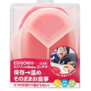 エジソンのBabyコンテナ ピンク(離乳食器セット)