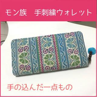 送料無料☆モン族 手作りオリジナル手刺繍 ウォレット  長財布(財布)