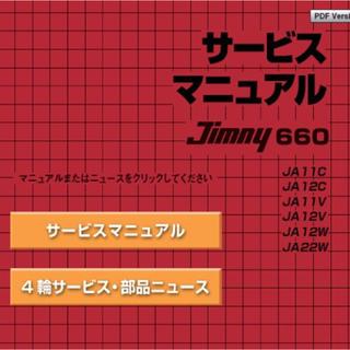 スズキ(スズキ)のジムニー  サービスマニュアル JA11.12.22系!!!(カタログ/マニュアル)