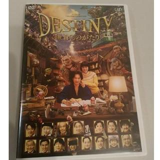 DESTINY 鎌倉ものがたり DVD (日本映画)